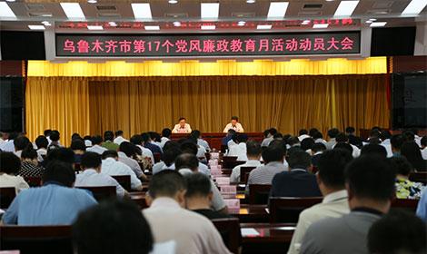 乌鲁木齐召开第17个党风廉政教育月动员会