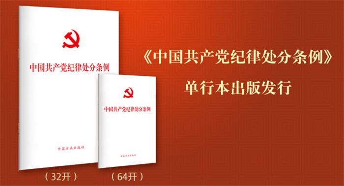 《中国共产党纪律处分条例》单行本由中国方正出版社出版发行