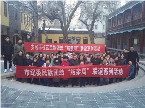 市纪委监察局组织干部与安居乐社区结对亲戚参观毛泽民故居