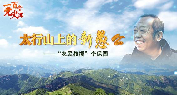 """一百堂党史课丨太行山上的新愚公——""""农民教授""""李保国"""