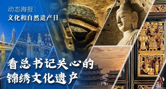 动态海报丨文化和自然遗产日,看总书记关心的锦绣文化遗产