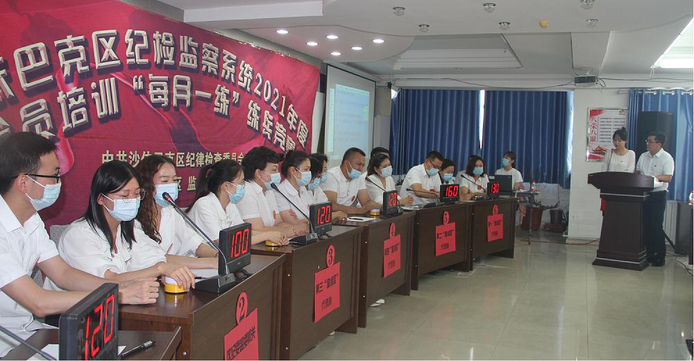 沙依巴克区:举办全员培训知识竞赛
