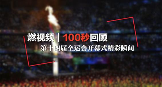 《燃视频 100秒回顾第十四届全运会开幕式精彩瞬间》
