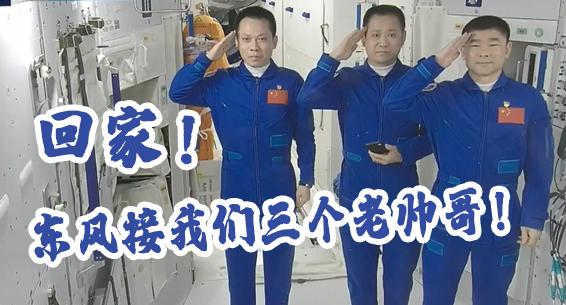 """V视频丨回家!""""东风接我们三个老帅哥"""""""