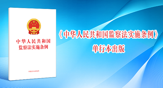 《中华人民共和国监察法实施条例》单行本出版